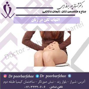 التهاب-لگن-در-زنان