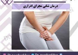 درمان-تنگی-مجرای-ادراری