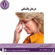 درمان-یائسگی