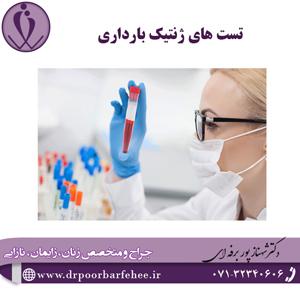 تست-های-ژنتیک-بارداری