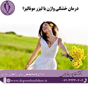 درمان-خشکی-واژن-با-لیزر-مونالیزا