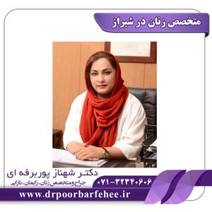 متخصص زنان در شیراز