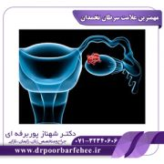 مهمترین علامت سرطان تخمدان