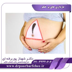 بارداری های پرخطر