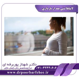 لابیاپلاستی بعد از بارداری