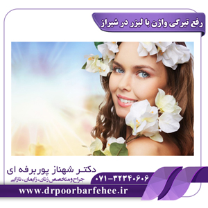 رفع تیرگی واژن با لیزر در شیراز