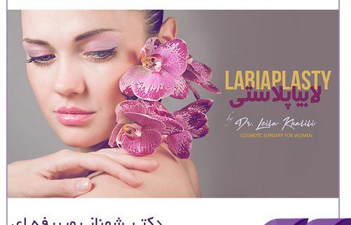 لابیاپلاستی با لیزر مونالیزا تاچ